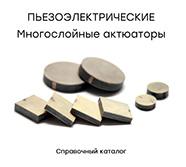 Каталог многослойных актюаторов НКТБ Пьезоприбор ЮФУ