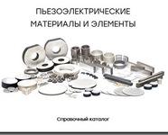 Каталог пьезокерамических материалов, элементов и устройств НКТБ Пьезоприбор ЮФУ