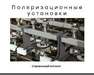 Каталог технологического оборудования, поляризационных установок и устройств НКТБ Пьезоприбор ЮФУ